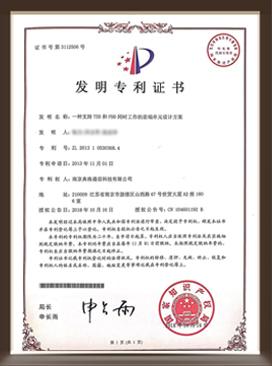 一种五模七频十通道智能数字光纤室内分布系统 专利证书