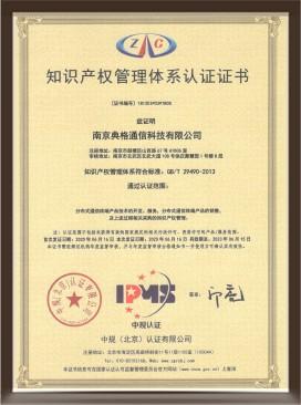 知识产权管理体系认证证书 南京米乐m6app